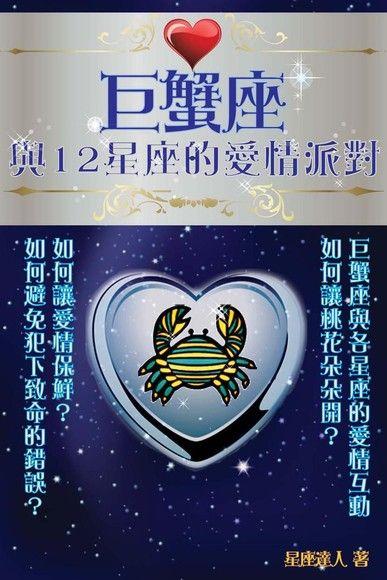 巨蟹座 與12星座的愛情派對