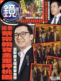 鏡週刊 第43期 2017/07/26