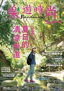 樂遊時尚 Randonnée No.29