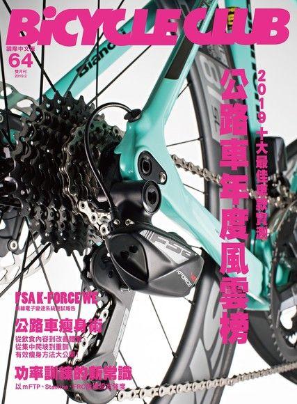 BiCYCLE CLUB 單車俱樂部 2019年2月 Vol.64