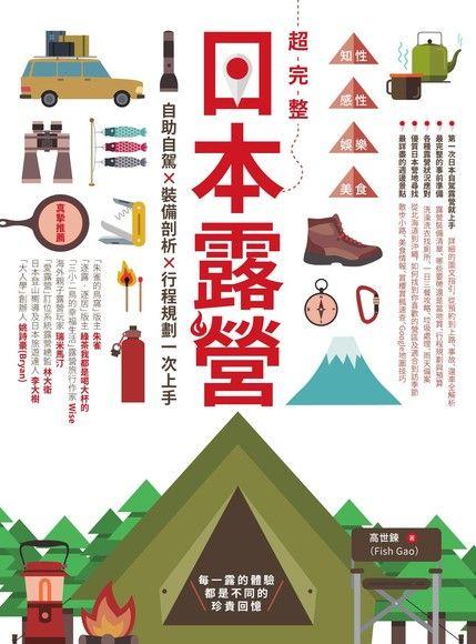 超完整日本露營