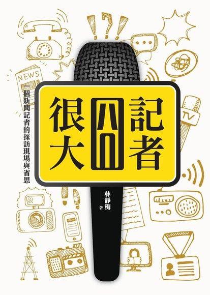 記者囧很大:一個新聞記者的採訪現場與省思