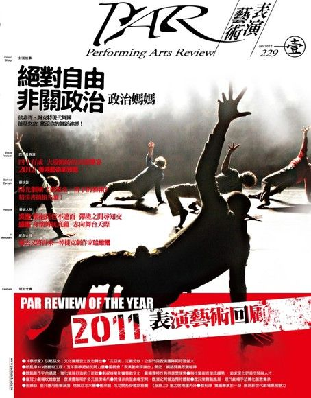 PAR 表演藝術 01月/2012 第229期
