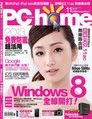 PC home 電腦家庭 11月號/2012 第202期