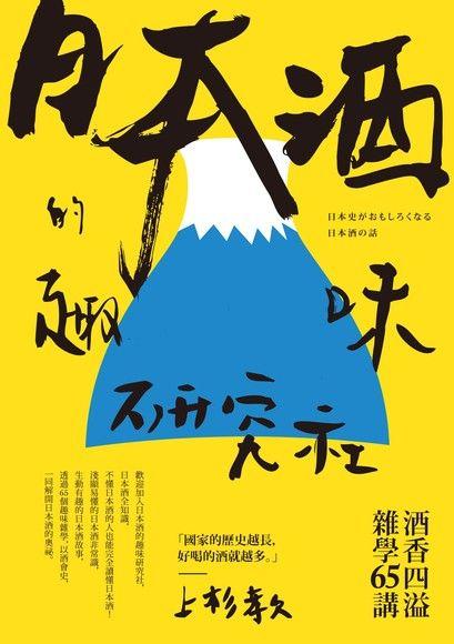 日本酒的趣味研究社