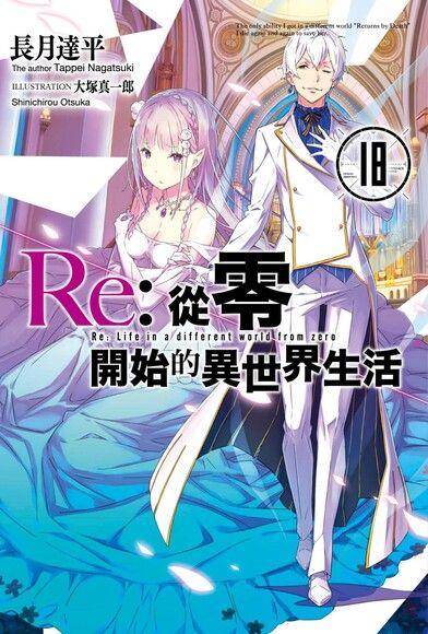 Re:從零開始的異世界生活(18)