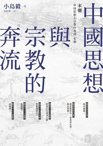 中國思想與宗教的奔流