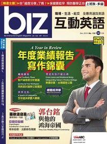 biz互動英語 12月號/2014 第132期