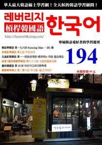 槓桿韓國語學習週刊第194期