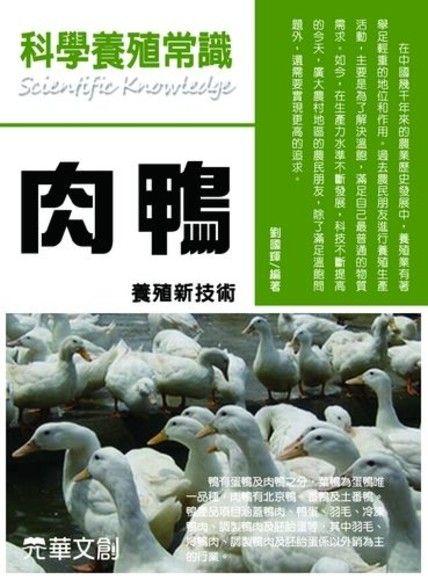 科學養殖常識肉鴨養殖新技術