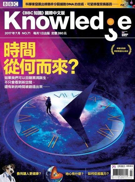 BBC知識 Knowledge 07月號/2017 第71期