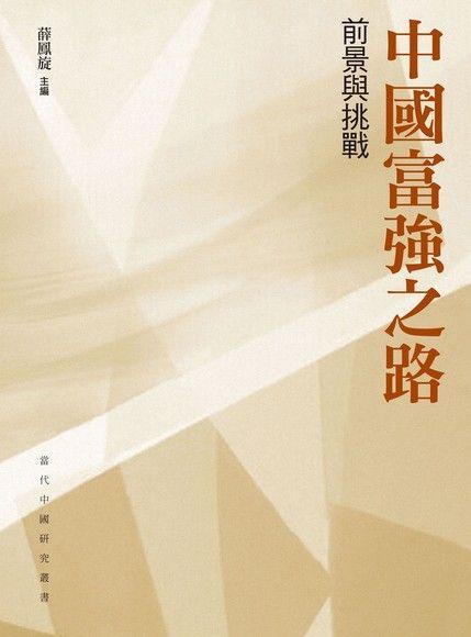中國富強之路 :前景與挑戰(平裝)