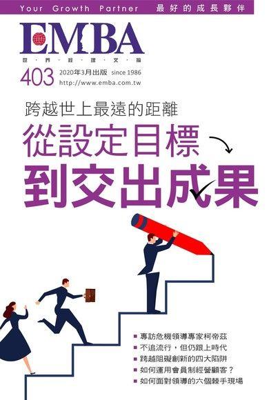 EMBA雜誌 03月號/2020 第403期
