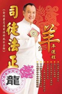 司徒法正2015羊年運程:肖龍