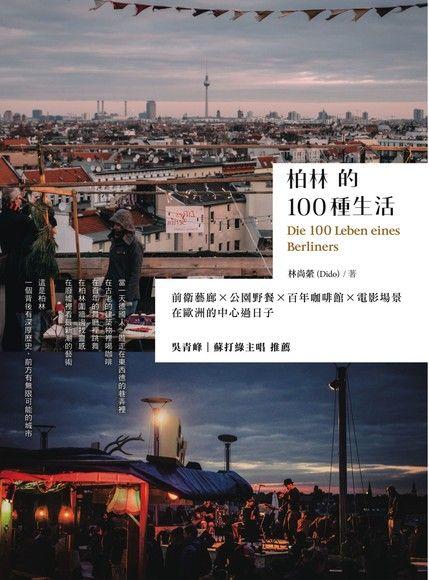 柏林的100種生活:前衛藝廊 x 公園野餐 x 百年咖啡館 x 電影場景,在歐洲的中心過日子