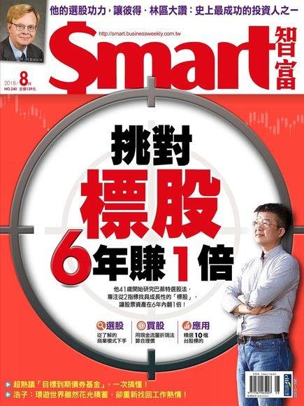 Smart 智富 08月號/2018 第240期