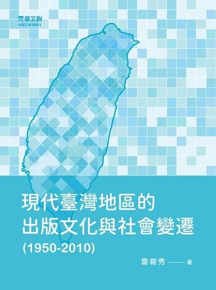 現代台灣地區的出版文化與社會變遷(1950-2010)
