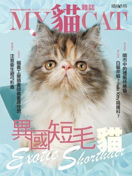 My Cat貓雜誌 10月/2014 第182期
