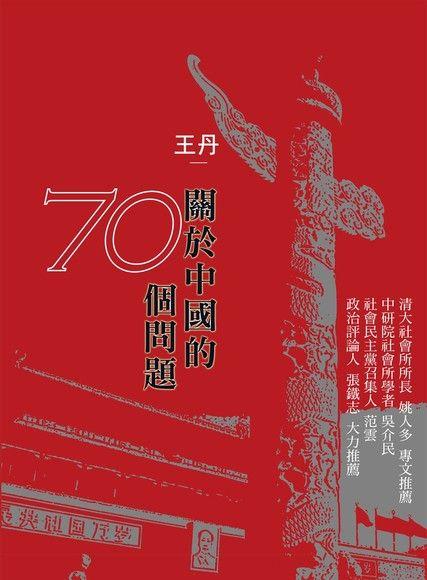 關於中國的70個問題