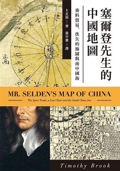 塞爾登先生的中國地圖