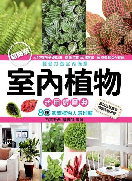 室內植物活用輕圖典