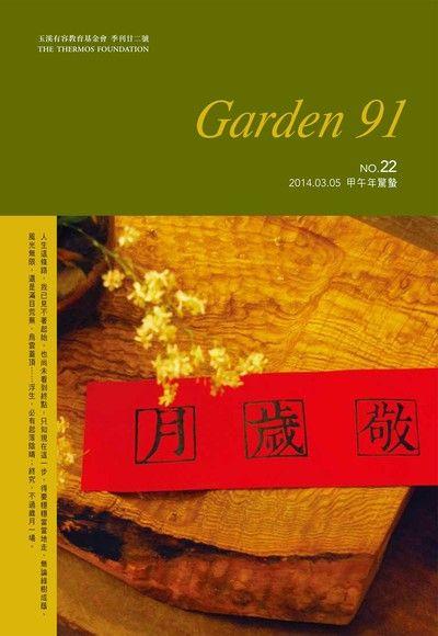 Garden 91 季刊第二十二號