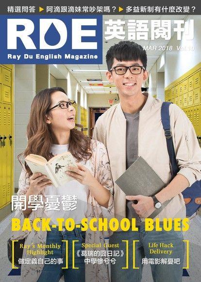 RDE英語閱刊 03月號/2018 第10期