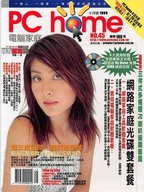 PC home 電腦家庭 10月號/1999 第045期