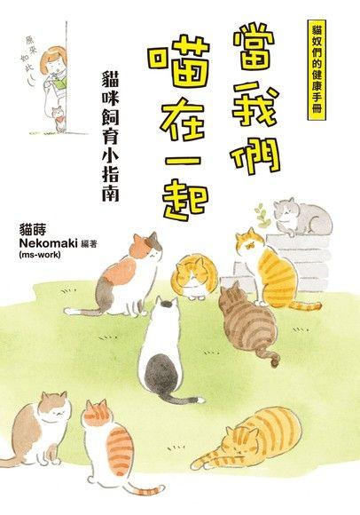 當我們喵在一起:貓咪飼育小指南