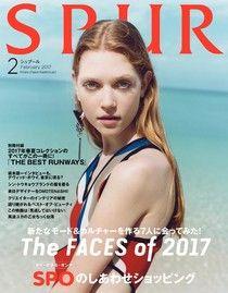 SPUR 2017年2月號