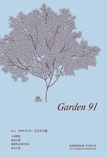 Garden 91 季刊第三號