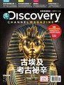 Discovery 探索頻道雜誌國際中文版 02月號/2015 第25期