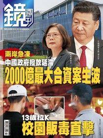 鏡週刊 第2期 2016/10/12
