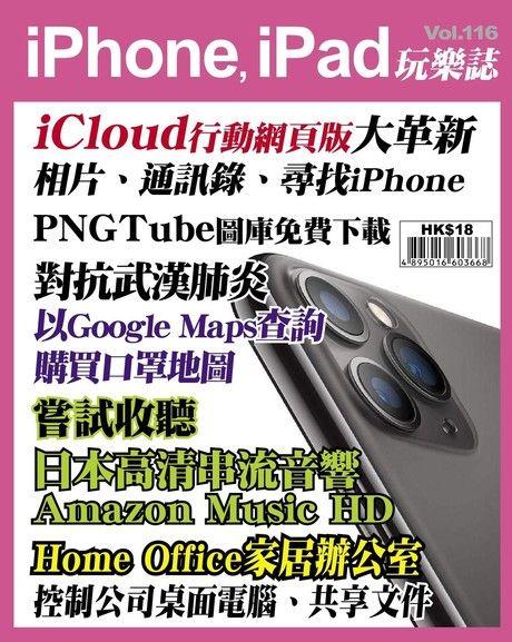 iPhone, iPad 玩樂誌 第116期