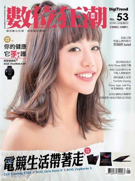 數位狂潮DigiTrend 01-02月號/2019 第53期