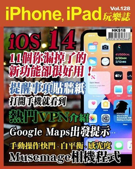 iPhone, iPad 玩樂誌 第128期