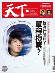 天下雜誌 第628期 2017/08/02