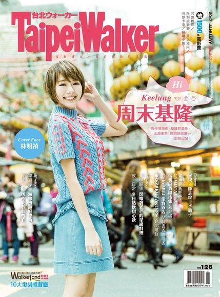 Taipei Walker 237期 1月號