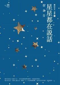 星星都在說話