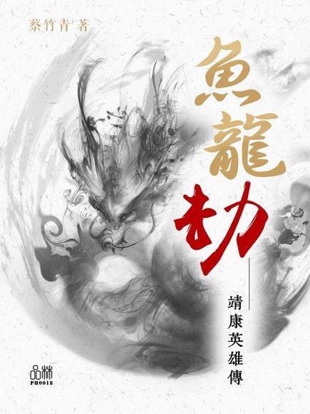 魚龍劫:靖康英雄傳