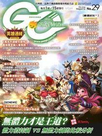 Game Channel 遊戲頻道雙週刊 第29期 2016/03/01