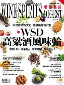 酒訊Wine & Spirits Digest 09月號/2016 第123期