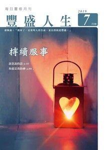 豐盛人生靈修月刊【繁體版】2019年07月號