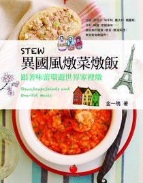異國風燉菜燉飯