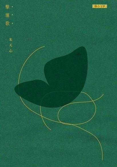 擊壤歌(40周年紀念典藏簽名版)