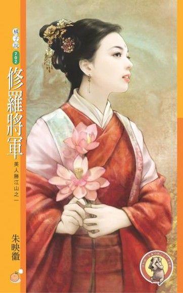 修羅將軍【美人勝江山之一】(限)