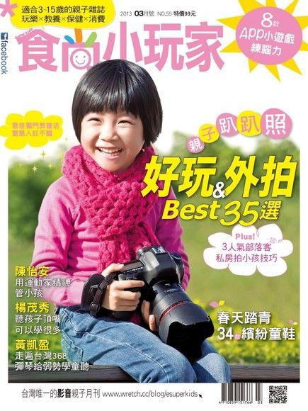 食尚小玩家 03月號/2013 第55期