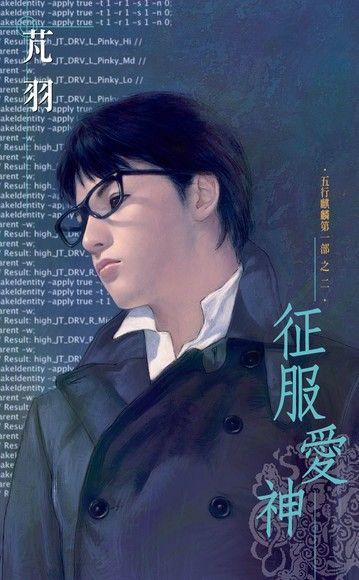征服愛神~五行麒麟第一部之二(2007版)