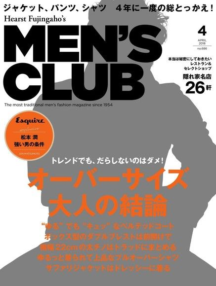 MEN'S CLUB 2018年4月號 【日文版】
