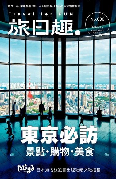 Travel for Fun 旅日趣:No.036